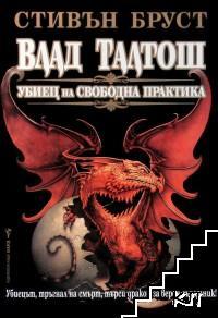Влад Талдош: Убиец на свободна практика. Том 1-4