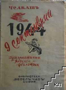 9-ти септември 1944
