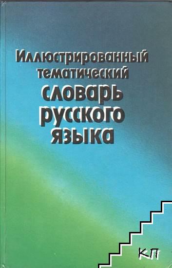 Иллюстрированный тематический словарь русского языка