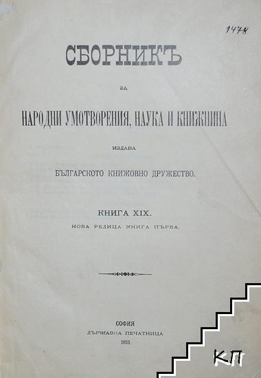 Сборникъ за народни умотворения, наука и книжнина. Книга ХІХ