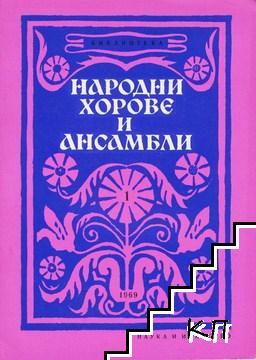 Народни хорове и ансамбли. Кн. 1-5 / 1969