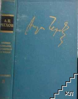 Полное собрание сочинений и писем в тридцати томах. Том 8: Рассказы. Повести 1892-1894