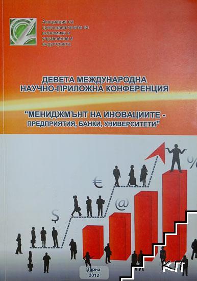 Мениджмънт на иновациите - предприятия, банки, университети