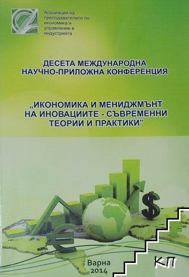 Икономика и мениджмънт на иновациите - съвременни теории и практики