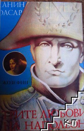 Трите любови на Наполеон. Книга 1-3