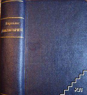 Диктаторите / Романското изкуство