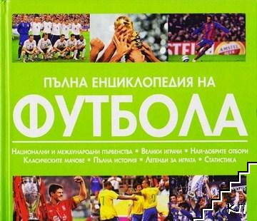 Пълна енциклопедия на футбола