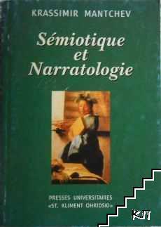 Sémiotique et Narratologie