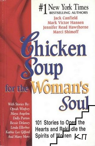 Chicken Soup for the Woman's Soul: 101 Stories to Open the Heart and Rekindle the Spirits of Women