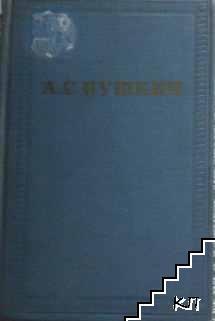 Полное собрание сочинений в десяти томах. Том 2: Стихотворения