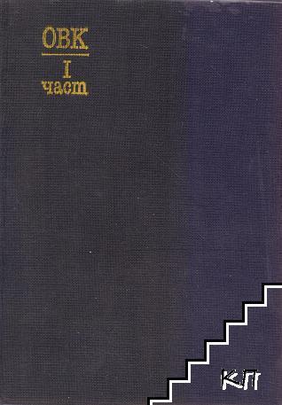 Справочник по отопление, вентилация и климатизация. Част 1: Основи на отоплението и вентилацията