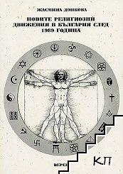 Новите религиозни движения в България след 1989 година