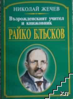 Възрожденският учител и книжовник Райко Блъсков