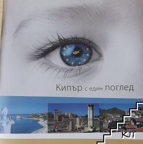 Кипър с един поглед