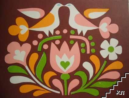 Любов, два гълъба и цветя. Поздрав