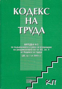 Кодекс на труда. Наредба 5 за съдържанието и реда на изпращане на уведомлението по чл. 62, ал. 4 от КТ