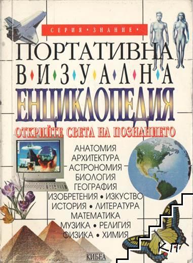 Портативна визуална енциклопедия