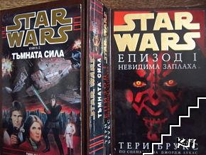 Star Wars. Епизод 1: Невидима заплаха / Star Wars. Книга 2: Тъмната сила