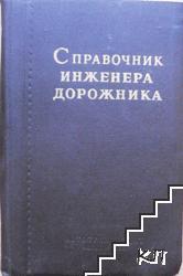Справочника инженера дорожника
