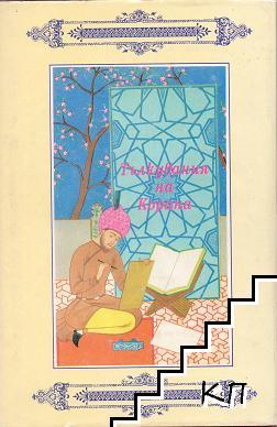 Тълкувания на Корана