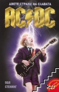 AC/DC. Двете страни на славата - пълната биография