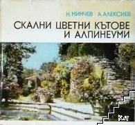 Скални цветни кътове и алпинеуми