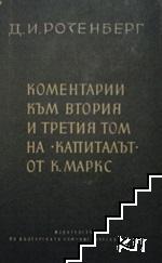 """Коментарии към първия том на """"Капиталът"""" от Карл Маркс / Коментарии към втория и третия том на """"Капиталът"""" от Карл Маркс"""