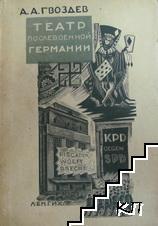 Театр послевоенной Германии