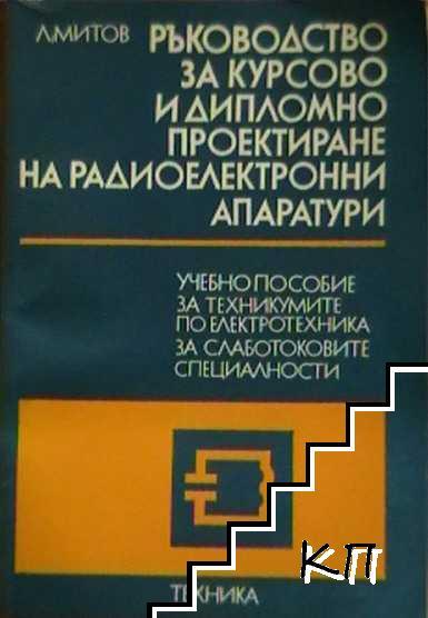 Ръководство за курсово и дипломно проектиране на радиолектронни апаратури
