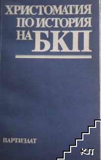 Христоматия по история на БКП