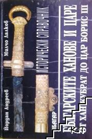 Българските ханове и царе от Хан Кубрат до цар Борис III