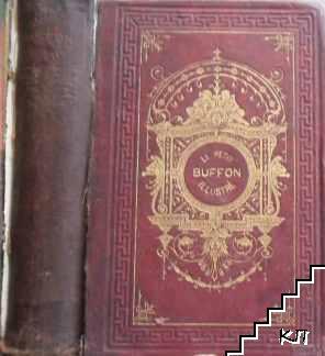 Le Petit Buffon Illustre. Histoire et Description des Animoaux / Малкият Буфон илюстрирано. История и описание на животните
