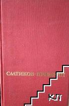 Избрани творби в шест тома. Том 1