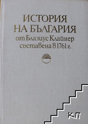 История на България от Блазиус Клайнер, съставена в 1761 г.
