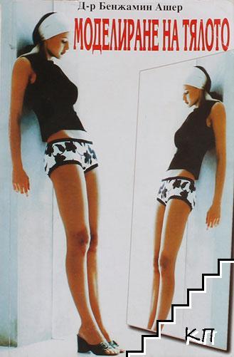 Моделиране на тялото