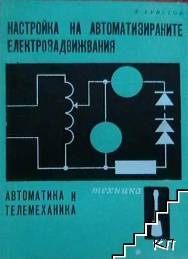 Настройка на автоматизираните електрозадвижвания