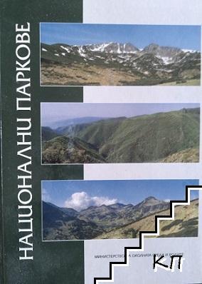 Национални паркове в Република България