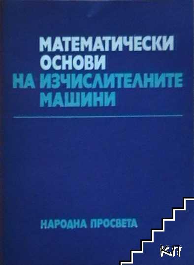 Математически основи на изчислителните машини