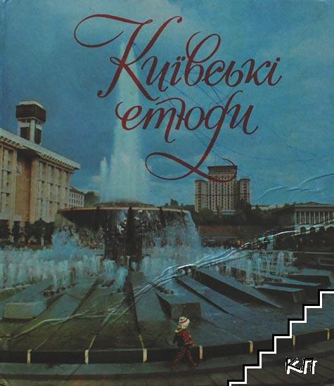 Киiевськi етюди / Киевские етюды / Sketches of Kiev