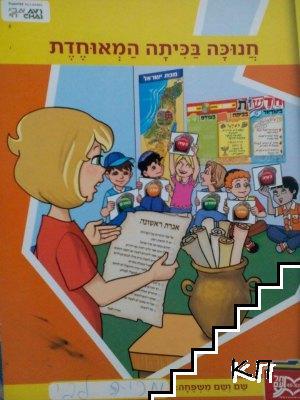 "Учебник по иврит ""Ханука в клас"""
