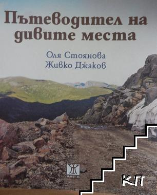 Пътеводител на дивите места