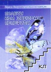 Полети към звездни пеперуди