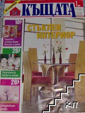 За къщата. Бр. 24 / 2009