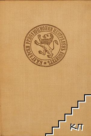 Бележити българи. Очерци в седем тома. Том 2: 1396-1878