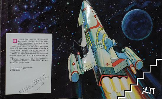 В космоса (Допълнителна снимка 1)