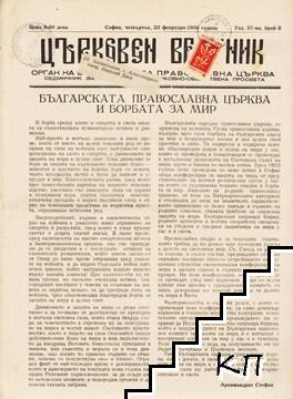 Църковен вестник. Бр. 7-9, 11-28, 30-46 / 1957