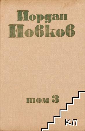 Събрани съчинения в шест тома. Том 3
