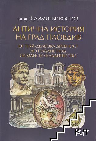 Антична история на град Пловдив