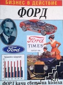 Бизнес в действие: Форд