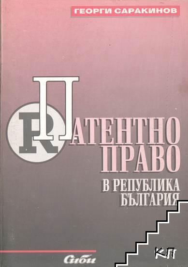 Патентно право в Република България